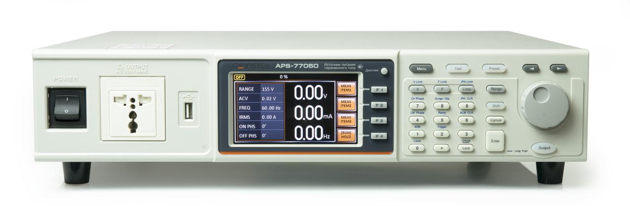 Источник питания переменного напряжения APS-77050